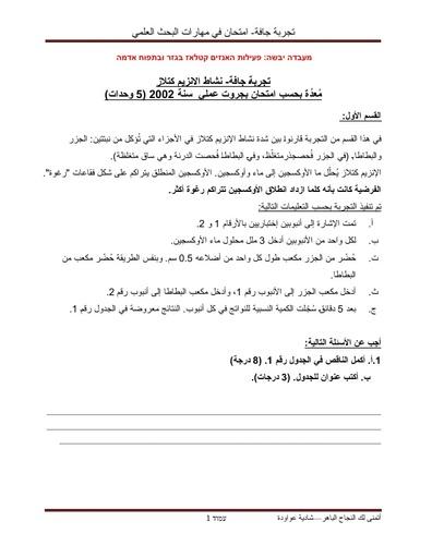 العربية מעבדה יבשה: פעילות האנזים קטלאז בגזר ובתפוח אדמה (בגרות 2002)