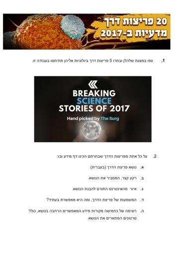 20 פריצות דרך מדעיות ב-2017