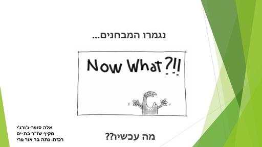 למידה מבוססת פרויקטים סביב פריצות דרך ביולוגיות בישראל (2018)